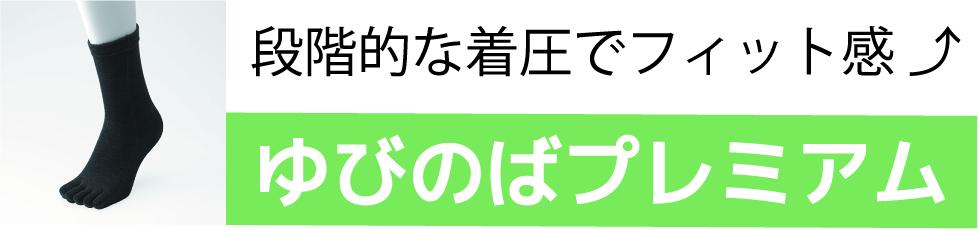 ゆびのばスーパー【プレミアム】